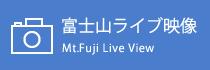 富士山ライブ映像