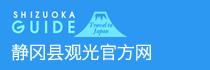 静冈县观光官方网