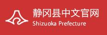 静冈县中文官网