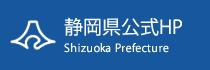 静岡県公式HP